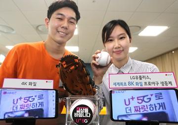 LGU+, 'U+프로야구' 8K 화질 야구 생중계 시작