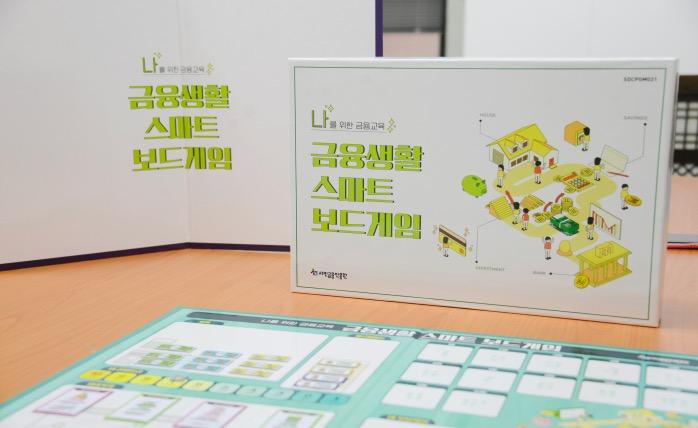 """""""청년 금융교육 재미있게"""" 서민금융진흥원, 보드게임 및 영상 콘텐츠 개발"""