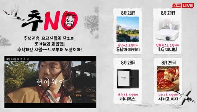 CJ ENM 오쇼핑, 이색 추석 특집 방송 '추NO' 특집전 진행