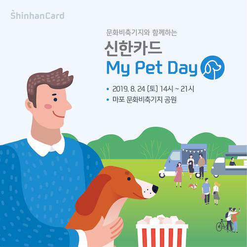신한카드, 오는 24일 마포 문화비축기지서 '마이 펫 데이' 행사 개최