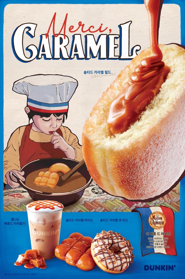 던킨도너츠, 프랑스 솔티드 카라멜 활용한 '8월 이달의 도넛' 출시
