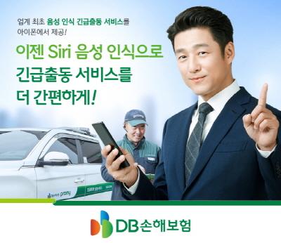 DB손보, 업계 최초 음성 인식 긴급출동 서비스 제공