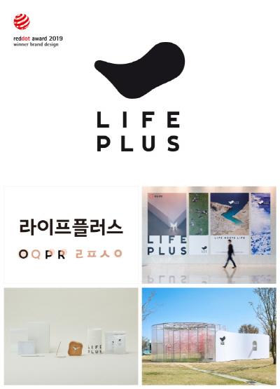 한화금융, LIFEPLUS 레드닷 디자인 어워드 본상 수상