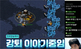 [스포튜브] 이영호에게 강퇴 당하는 채팅 '한 마디는?'