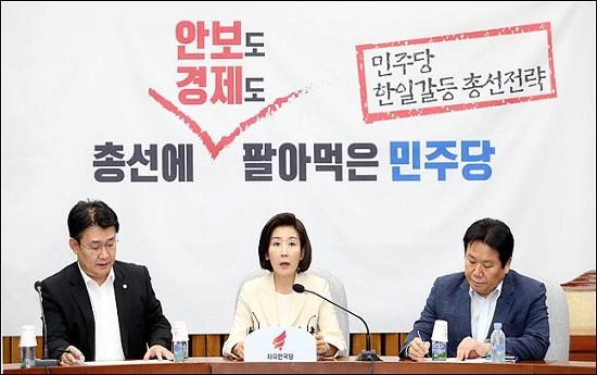 한국당, 靑 지소미아 종료 결정에