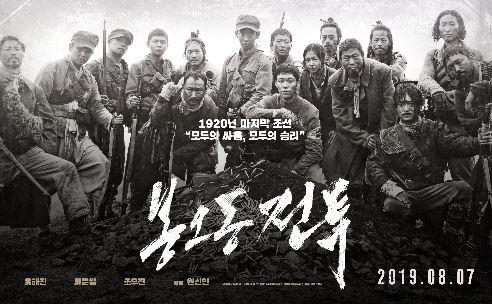 장기전 돌입한 '봉오동 전투' 명장면 명대사