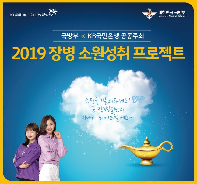 """""""소원을 말해봐"""" 국민은행, 장병 응원 프로젝트 개최"""