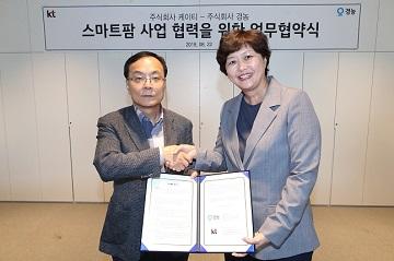 KT, 경농과 '노지 스마트팜' 개발 공동 추진