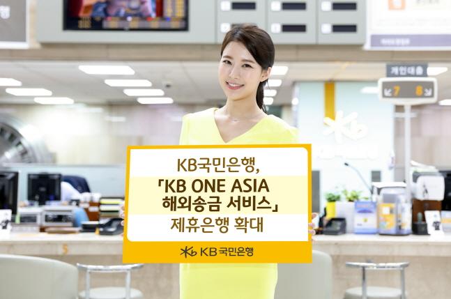 국민은행, KB ONE ASIA 해외송금 서비스 제휴은행 확대