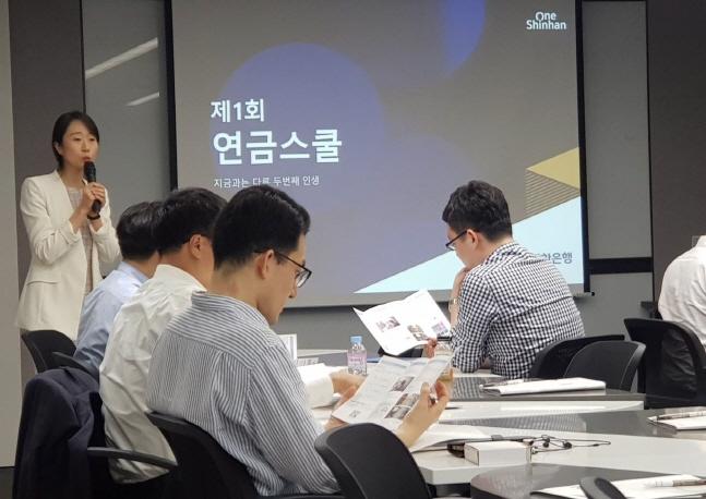 신한은행, 제 1회 연금스쿨 세미나 개최