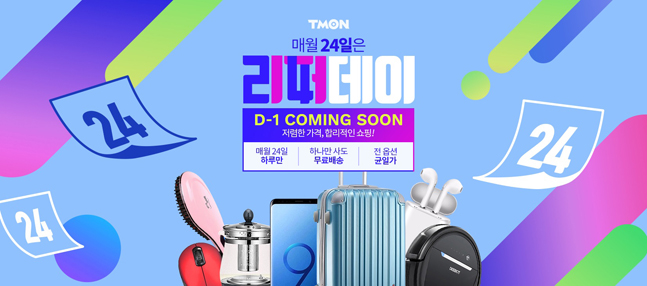 티몬, 토요일 인기 리퍼상품 470종 특가 판매