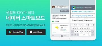 네이버, AI 키보드 앱 '스마트보드' 출시…16개 언어 실시간 번역