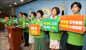 '까도까도 조국 봐도봐도 분노' 민주평화당 여성위 조국 규탄 기자회견