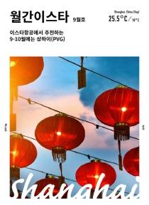 이스타항공, 월간 이스타 신설...9~10월 추천 여행지 상하이