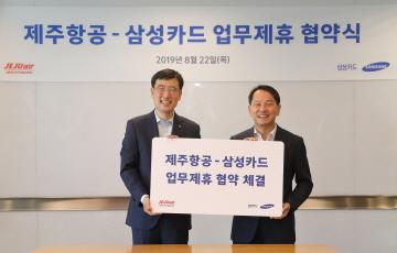 제주항공, 삼성카드와 업무제휴 협약 체결