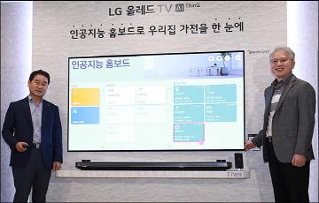 LG전자, 가전관리 'LG 씽큐' 앱에 음성인식 추가