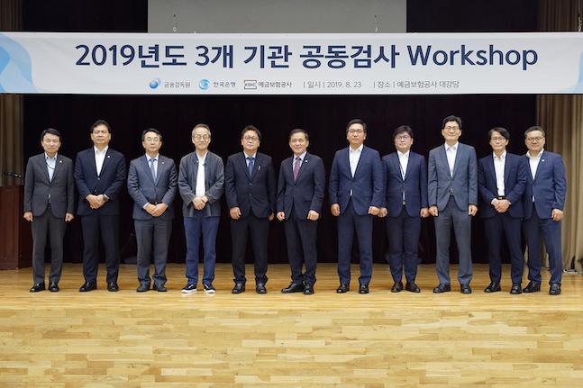 금감원·한은·예보, '기관 간 공조 강화' 2019 공동검사 워크숍 개최