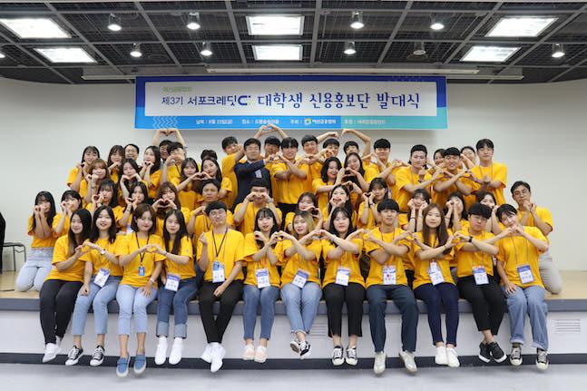 여신금융협회, 전국 대학생 52명 '제3기 신용홍보단' 발대식 개최