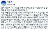 """은퇴 심경 밝힌 이동현 """"마지막 인대는 아들 위해"""""""