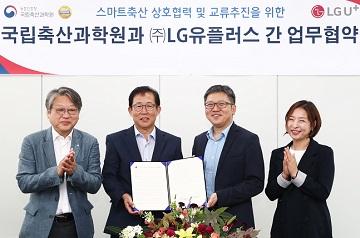 LGU+, 국립축산과학원과 5G 기반 '스마트 축산' 활성화 추진