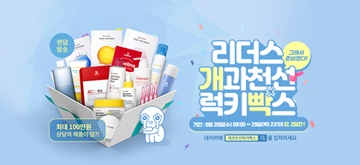 리더스코스메틱, 공식몰 리뉴얼 기념 '개과천선 럭키빡스' 프로모션