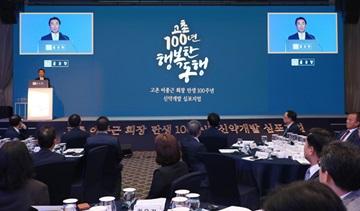 종근당, 이종근 회장 탄생 100주년 기념 신약개발 심포지엄 개최