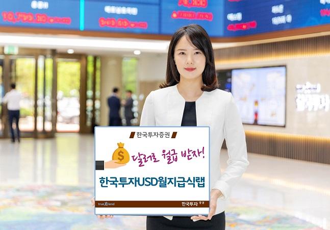 한국투자증권, 달러 월지급식 랩 출시