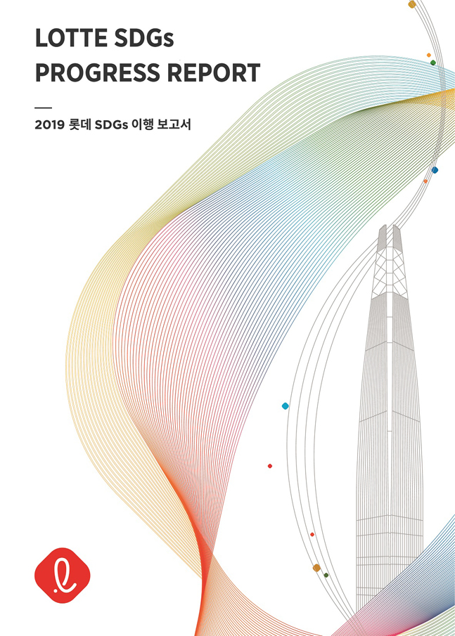 롯데, SDGs(지속가능발전목표) 이행 보고서 발간