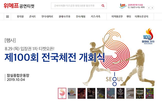 위메프, '제100회 전국체전' 개회식 무료티켓 단독 오픈
