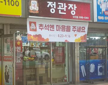 """KGC인삼공사 '정몰' 성장 쑥쑥..""""온라인 성장에 오프라인 희생되면 안돼"""""""