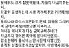 """아이돌 경호원 폭로 파장 """"살다 살다 이런 갑질 처음"""""""