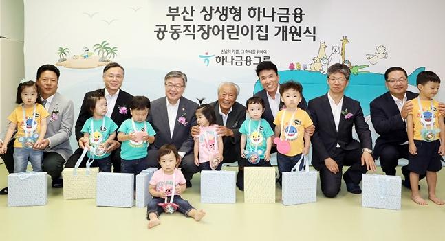 하나금융, 부산서 상생형 공동직장 어린이집 개원