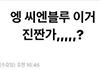 '정준영 단톡방 멤버' 이종현, BJ 박민정에 사적 연락?