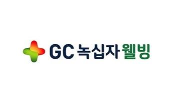 GC녹십자웰빙, 'NK세포 배양액' 화장료 조성물 특허 취득
