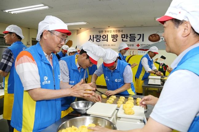 신한은행, 취약계층 위한 빵 만들기 봉사활동