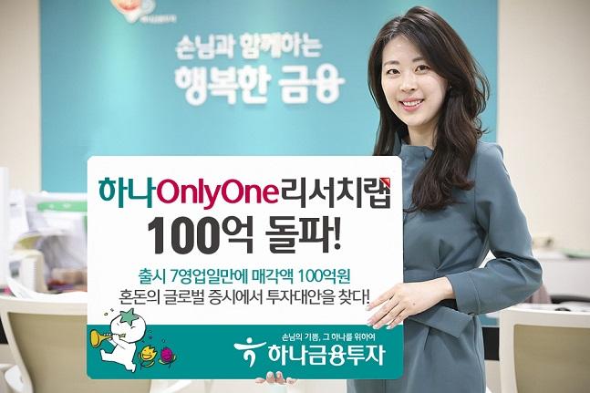 하나금융투자, '하나 온리원리서치랩' 7일만에 100억원 돌파