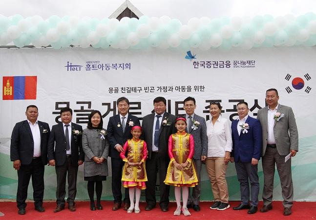 한국증권금융 꿈나눔재단, 몽골 게르센터 건립 후원