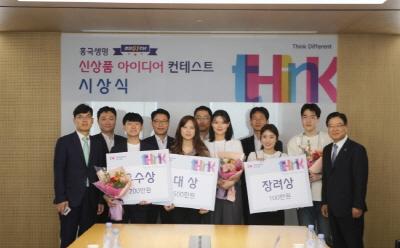 흥국생명, '신상품 아이디어 컨테스트 시상식' 개최