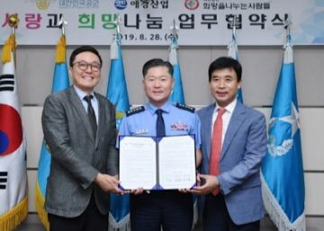 애경산업, 대한민국 공군과 '희망나눔 연결운동 MOU' 체결