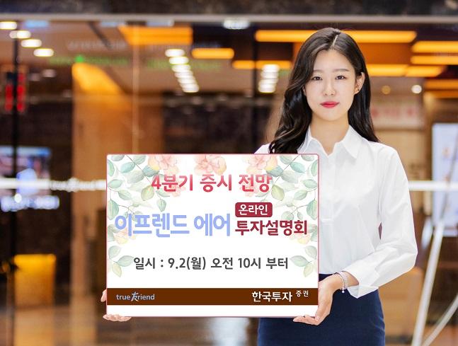 한국투자증권, '4분기 증시 전망 온라인 투자설명회' 개최