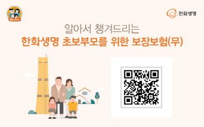 한화생명, 초보 부모를 위한 보장보험 출시