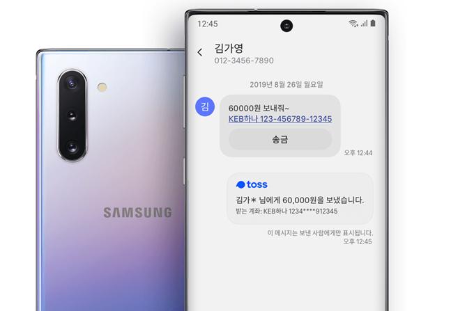 토스 간편송금 기능 삼성 메시지 앱에 추가 돼