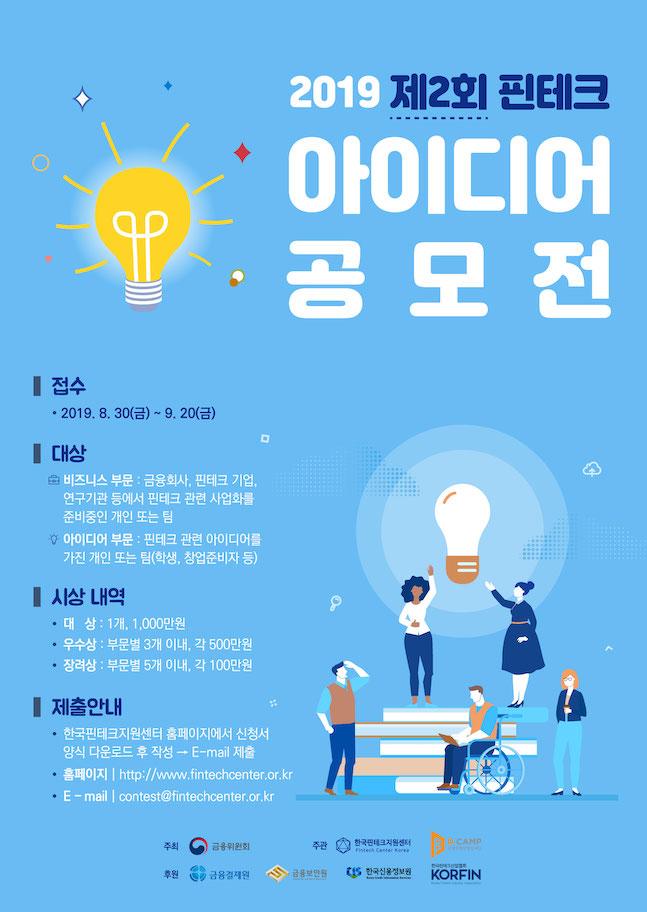 금융위, 제2회 핀테크 아이디어 공모전 개최…9월 20일까지 접수