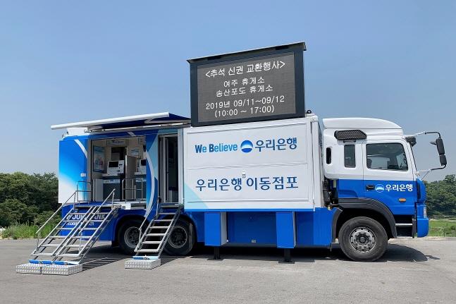 우리은행, 추석연휴 이동점포 위버스 운영