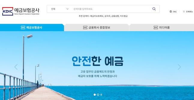 예금보험공사, 이용자 중심 홈페이지 개편