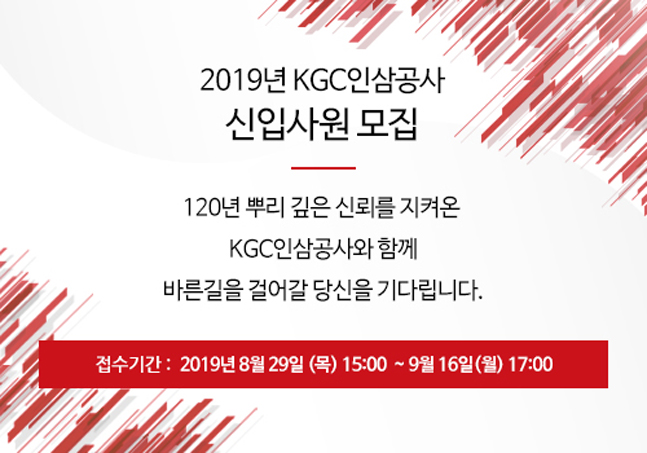 KGC인삼공사, 2019년 하반기 신입사원 채용