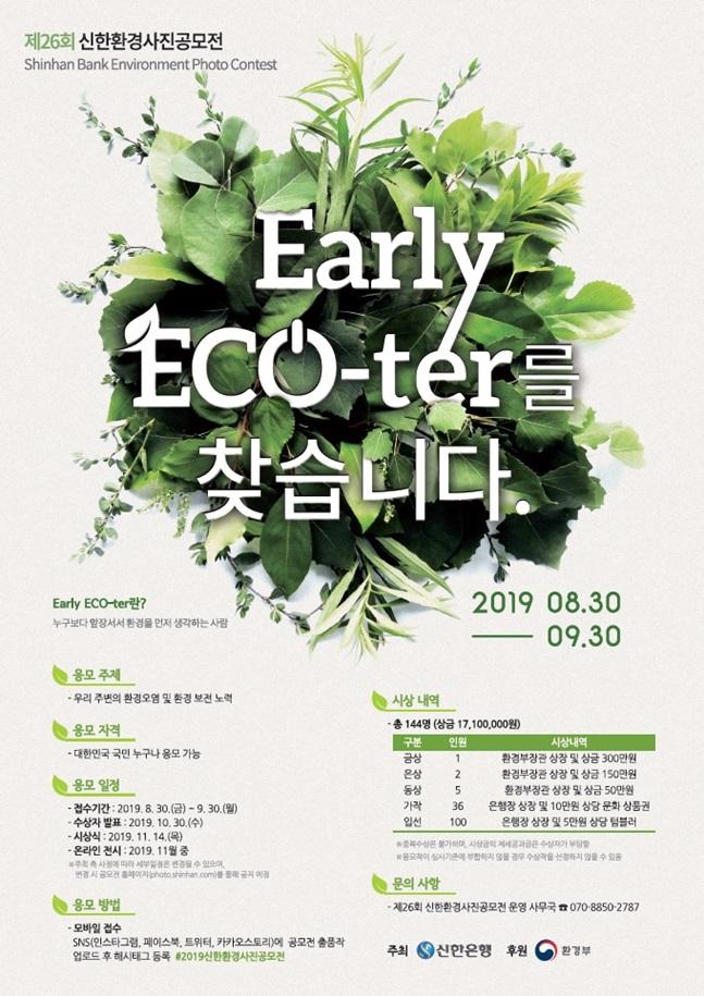 신한은행, 환경사진 공모전 개최 '환경 중요성 알린다'