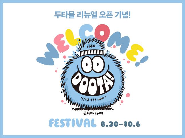두타몰 '새단장'…30일 대규모 리뉴얼 오픈