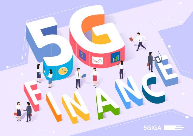 '기회와 불안 공존' 5G 시대에 금융권 대응 분주