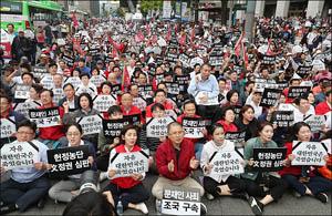 헌정유린 중단! 조국 파면! 한국당 광화문 집회